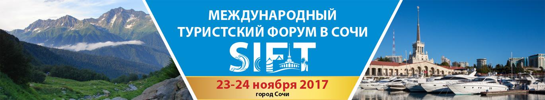 Международный туристский форум в Сочи