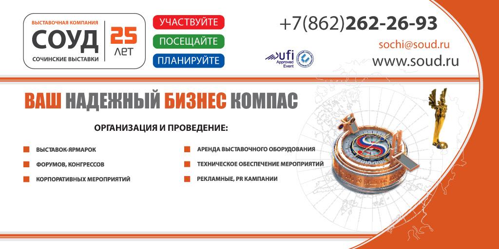 SOUD-Sochi Exhibitions