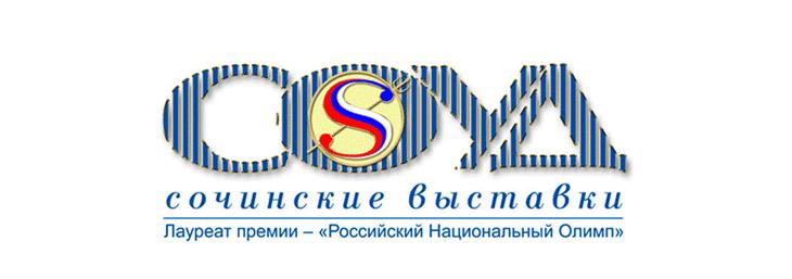 СОУД-Сочинские выставки